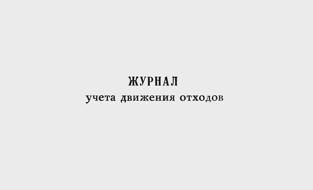 Журнал_движения_отходов