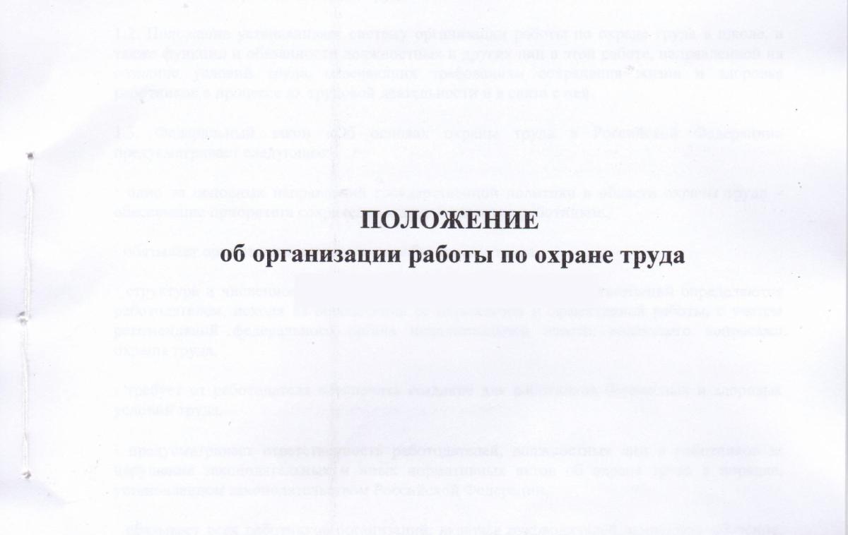 Положение_об_охране_труда